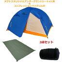 【送料無料】DUNLOP VS40 4人用コンパクト登山テント【oxtosアンダーグランドシート4人用&コンプレッションバッグ12L付】