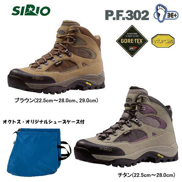 シリオ P.F.302 ユニセックス