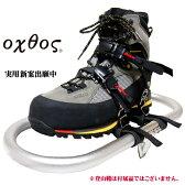【送料無料】oxtos(オクトス)アルミわかんラチェット式 OX-012【爪カバー付】【わかん/かんじき/スノーシュー】