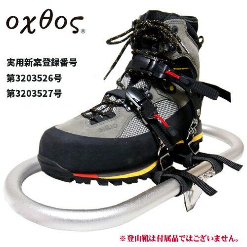 アルミわかんラチェット式 OX-012【爪カバー付】