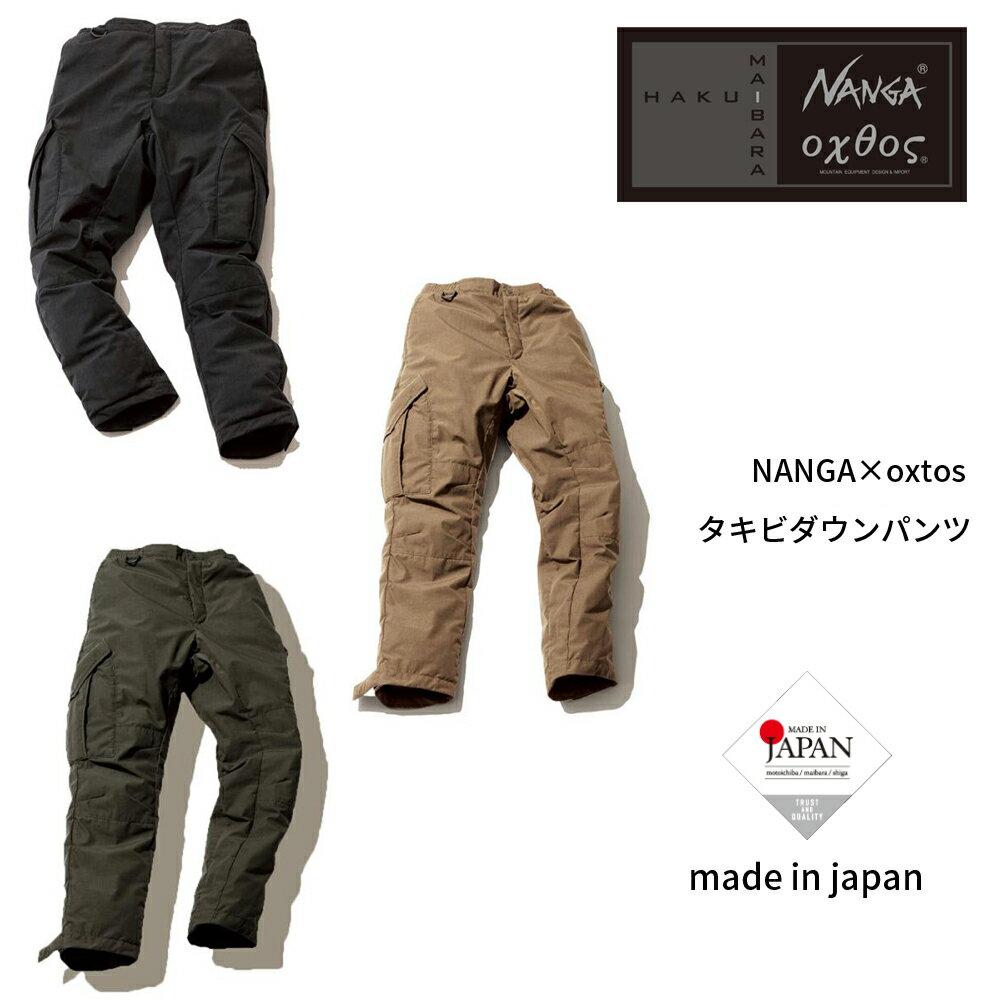 NANGA×oxtos タキビダウンパンツ