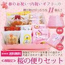 あす楽 送料無料 銘菓ギフト『桜の便りセット』【入学祝い】【お祝い】【内祝い】【ご挨拶】【お返し】