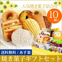 あす楽対応!楽天ランキング1位!送料無料!焼き菓子ギフトセッ...