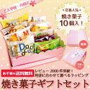 【あす楽対応】楽天ランキング1位!【送料無料】★焼き菓子ギフトセット