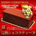 送料無料 完熟ショコラティーヌ【クリスマスケーキ】クリスマスオーナメント付き