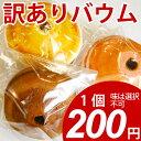 【訳あり】端っこバウムクーヘン (送料無料の商品と同梱で送料無料)一人3個まで