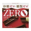 ロッテ ゼロチョコレート50g 10箱 ノンシュガーチョコレート砂糖ゼロ糖類ゼロ