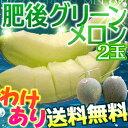 【わけあり】熊本県産 肥後グリーンメロン2玉入り【送料無料】