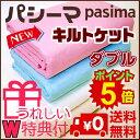 <パシーマ キルトケット ダブル 180×240cm> パシ...