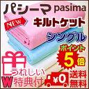 <パシーマ キルトケット シングル 145×240cm> パ...