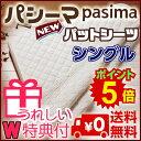 <パシーマ パットシーツ シングル 110×210cm> パシーマパットシーツ サニセーフ 敷