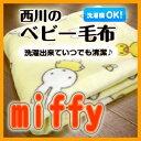 ≪西川 ベビー 毛布≫ミッフイー マイクロファイバー ふんわりやわらか♪ 西川リビング 【RCP】