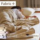 ガーゼケット ベビー | Fabric Plus(