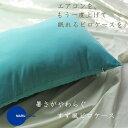 枕カバー 通販 通販