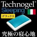 テクノジェルスリーピング(R) デラックスピロー (Technogel(R) Sleeping Deluxe)♪♪♪ 【送料無料】【快眠博士/テクノジェルピロー/低反発/イタリア製】【枕 まくら ピロー】【N】【ヒルナンデスで紹介 首・肩こりでお悩みの人に】【ポイント10倍】