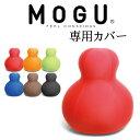 クッションカバー | MOGU(モグ) ダルマンソファ専用カバー 約直径60×75センチ【MOGU ビーズクッション/パウダービーズ/正規品/インテリア】