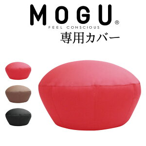 MOGU�ʥ⥰�˥ǥ��å��好�ե����ѥ��С���ľ��60×35cm��MOGU�ӡ������å���󡦥ѥ������ӡ�����mogu�����ʥ��å����Cushion������ƥꥢ�ۡڽ��������