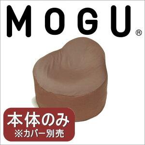 MOGU(モグ)クリソファ(本体ヌード)約70×65×50cm【送料無料】【MOGUビーズクッション・パウダービーズ・mogu正規品クッション・Cushion・インテリア】【秋新生活】