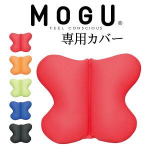 MOGU(モグ)バタフライクッション専用カバー約40×33×12cm【MOGUビーズクッション・パウダービーズ・mogu正規品クッション・Cushion・インテリア】【秋新生活】