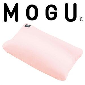 MOGUコンフォートピローMOGUコンフォートピロー【送料無料】