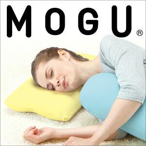 ビーズ枕|MOGU(モグ)コンフォートピロー48×30×8センチ【N】【MOGUビーズクッション/パウダービーズ/正規品/インテリア】【ビーズ枕/まくら/ピロー】