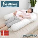【楽天スーパーSALE】抱き枕   fossflakes(フォスフレイクス) Comfort U(コンフォート ユー) レギュラーサイズ(80×110センチ)【...