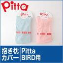 抱き枕カバー   Pitta(ピッタ) BIRD(バード) 専用カバー【枕のモリシタ/専用カバー/抱きまくらカバー】【ゆうメール便対応】