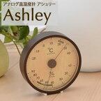 温室時計 | rimlex(リムレックス) アナログ温湿度計 Ashley(アシュリー )約120×120×30mm【ノア精密/湿度計/温度計/アナログ/湿温度計/湿度/置き掛け兼用】【熱中症対策】【ポイント10倍】