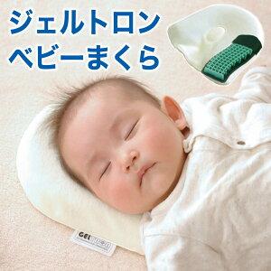 ジェルトロン オーガニック ギフトラッピング 赤ちゃん