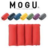 【父の日ギフト対応】クッション   MOGU(モグ) ロールクッション(ビーズクッション/多目的に使えるサポートクッション)【正規品/ビーズクッション/パウダービーズ/カラフル7色/インテリア】
