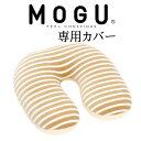 【メール便対応可】パウダービーズMOGU正規品♪MOGU マタニティ用カバー(MOGU ママ用ヒップサポ...
