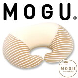授乳クッション | MOGU(モグ) マタニティ 素肌にやさしいママ用授乳クッション【正規品/日本製/授乳用クッション/マルチウエスト/パウダービーズクッション/カバーが洗える/座