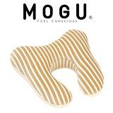ネックピロー | MOGU(モグ) ママネックピロー(マタニティ 素肌にやさしいママ用ネックピロー )【正規品/ビーズクッション/パウダービーズ/授乳/妊娠/妊婦さんに最適】【