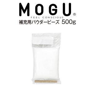 MOGU(R)�Υѥ������ӡ���(R)�佼��500g