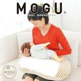 授乳クッション | MOGU(モグ) マルチウエスト(マタニティーママのパウダービーズ授乳クッション)【正規品/ビーズクッション/インテリア】【ギフトラッピング無料】♪♪♪【】【あ