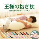 【公式】王様の抱き枕 標準サイズ 当店限定カラーあり! 抱き...