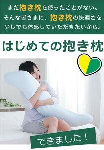 はじめての抱き枕(カバー付き)
