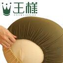 【メール便対応可】 クッションカバー(王様の腰掛けミニ用カバー)追加・取替用 オリーブグリ...