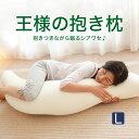 【公式】王様の抱き枕 Lサイズ(ジャンボ)(本体+抱き枕カバー) 長身の方や男性におす