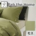 Fab the Home プレインハニカムベッドシーツ ダブル(ファブ ザ ホーム)【P0514】