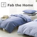 布団カバーセット シングルサイズ Fab the Home(ファブザホーム)の寝具カバー3点セット Solid(ソリッド) ベッド用 シングル(掛けカ..