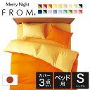 布団カバーセット シングルサイズ FROMカラーパレット 2つのカラーが楽しめるリバーシブル寝具カバー3点セット ベッド用シングル(掛け..