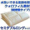 丸洗いOK! セミダブルサイズ洗える布団(クォロフィル肌掛け布団) 綿増量サイズ セミダブルロング(170×210cm)【日本製】