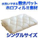丸洗いOK! シングルサイズ洗える布団(ホロフィル2 敷きパッド)シングル(100×200cm)【日本製】