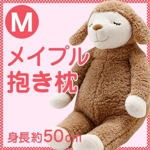 抱きひつじのメイプルMサイズ約50cm(羊の抱き枕)
