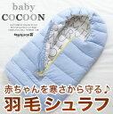 【送料無料】【出産祝い】Stock form コクーン(ベビー用寝袋・シュラフ) ソリッド