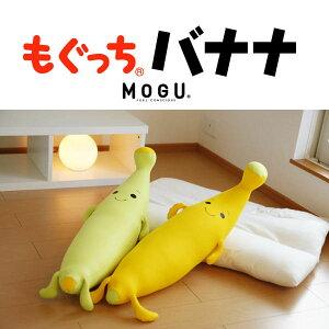 抱き枕キャラクター|MOGU(モグ)もぐっちバナナ(パウダービーズ入り抱き枕)約87センチ【正規品/ビーズクッション/パウダービーズ/抱きまくら/クッション/インテリア】【だきまくら/抱枕/抱きまくら】【枕まくらピローpillow】