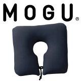 ネックピロー | MOGU(モグ) ポータブルネックピロー(パウダービーズ入り首まくら/首枕)【MOGU ビーズクッション/パウダービーズ/正規品/インテリア】【