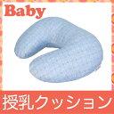 授乳クッション | フジキ プチアンジェ 3 授乳クッション 【日本製】【授乳用クッション/ベビー用品/ママ/マタニティのマルチクッション/かわいい】