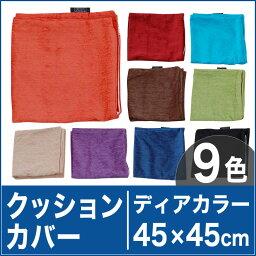 クッションカバー 45×45 | ディアカラー (45×45センチ)【インテリア】【ゆうメール便対応】